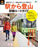 PEAKS特別編集 駅から登山 詳細ルートガイド-電子書籍