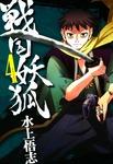 戦国妖狐 4巻-電子書籍