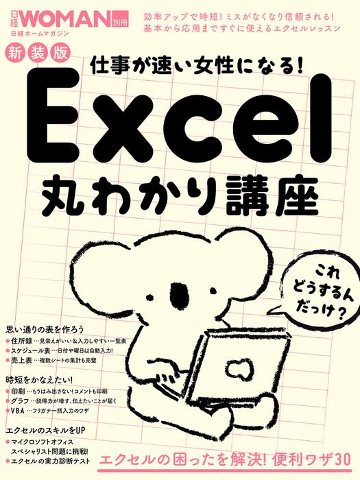 新装版 仕事が速い女性になる!Excel丸わかり講座拡大写真