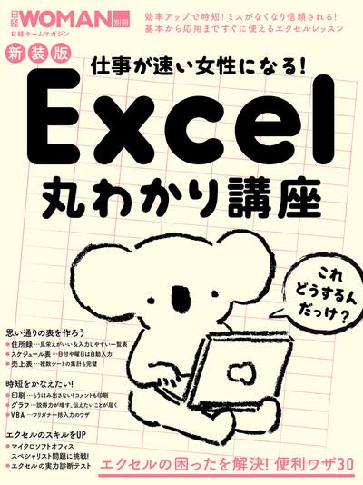 新装版 仕事が速い女性になる!Excel丸わかり講座-電子書籍
