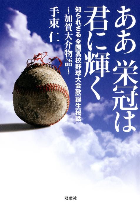ああ栄冠は君に輝く~加賀大介物語 知られざる「全国高校野球大会歌」誕生秘話拡大写真