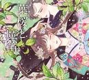 乙女の本棚3 葉桜と魔笛-電子書籍