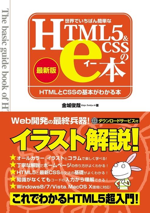世界でいちばん簡単なHTML5&CSSのe本 [最新版] HTMLとCSSの基本がわかる本拡大写真