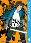 ワールドトリガー 4-電子書籍