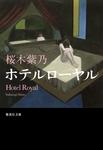 ホテルローヤル-電子書籍