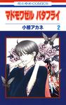 マドモワゼル バタフライ 2巻-電子書籍