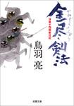 浮雲十四郎斬日記 : 1 金尽剣法-電子書籍