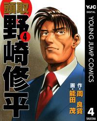 頭取 野崎修平 4-電子書籍