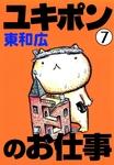 ユキポンのお仕事(7)-電子書籍