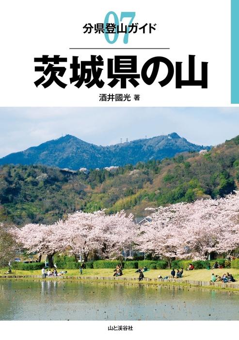 分県登山ガイド7 茨城県の山拡大写真