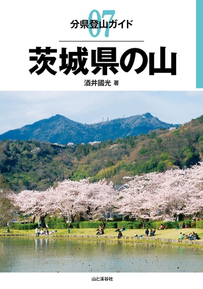 分県登山ガイド7 茨城県の山-電子書籍