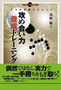 攻め合い力 養成トレーニング 9つの必勝テクニック-電子書籍