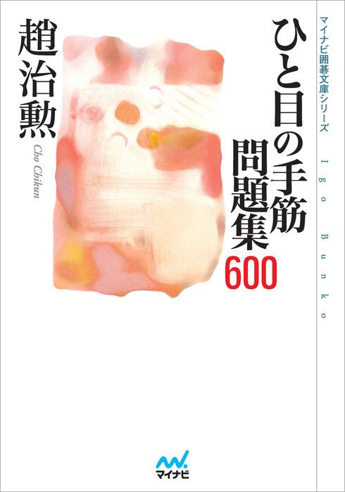 ひと目の手筋 問題集600-電子書籍-拡大画像
