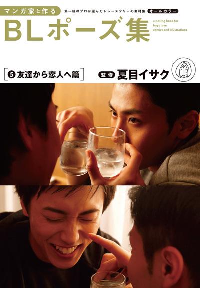 マンガ家と作るBLポーズ集(5) 友達から恋人へ篇-電子書籍