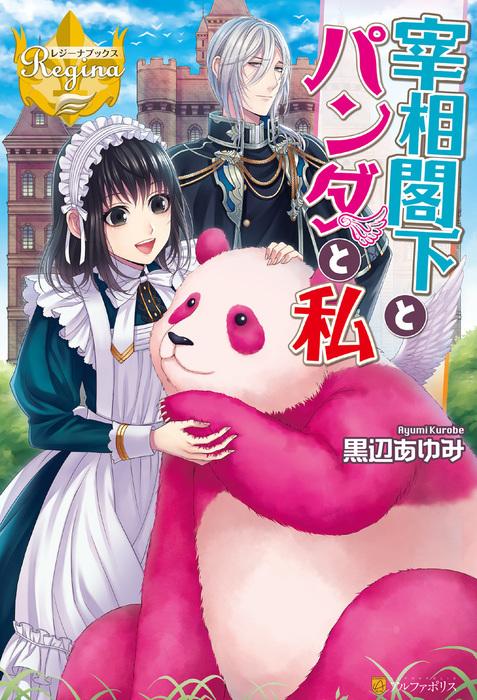 宰相閣下とパンダと私-電子書籍-拡大画像