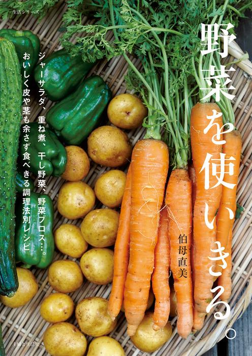 野菜を使いきる。-電子書籍-拡大画像