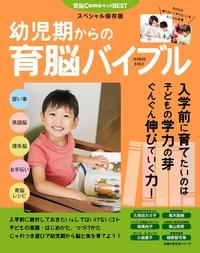 幼児期からの育脳バイブル-電子書籍
