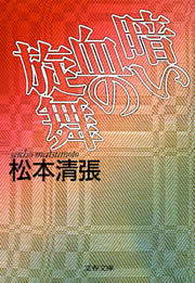 暗い血の旋舞-電子書籍