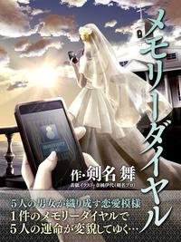 メモリーダイヤル-電子書籍