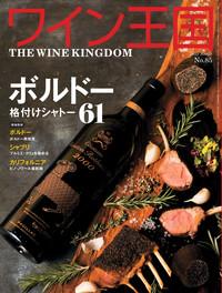 ワイン王国 2015年 3月号