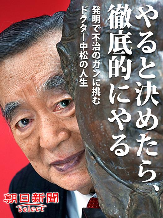 やると決めたら、徹底的にやる 発明で不治のガンに挑むドクター中松の人生拡大写真