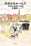 カオルちゃーん!!~岸和田少年愚連隊 不死鳥篇~-電子書籍