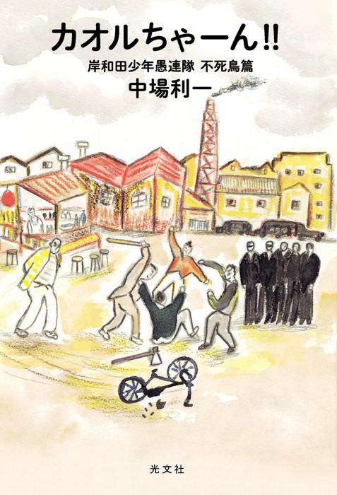 カオルちゃーん!!~岸和田少年愚連隊 不死鳥篇~-電子書籍-拡大画像