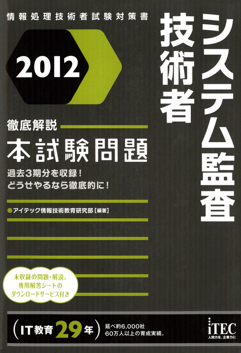 2012 徹底解説システム監査技術者本試験問題拡大写真