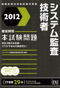 2012 徹底解説システム監査技術者本試験問題-電子書籍