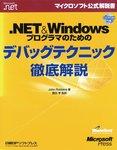 .NET&Windowsプログラマのためのデバッグテクニック徹底解説-電子書籍