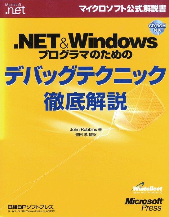 .NET&Windowsプログラマのためのデバッグテクニック徹底解説拡大写真