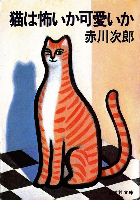 猫は怖いか可愛いか拡大写真