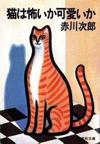 猫は怖いか可愛いか-電子書籍