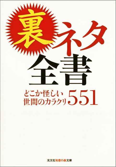 裏ネタ全書~どこか怪しい世間のカラクリ551~拡大写真
