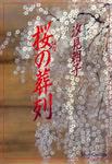桜の葬列-電子書籍