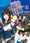 艦これプレイ漫画 艦々日和(1)-電子書籍