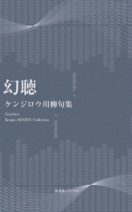 川柳句集 幻聴拡大写真