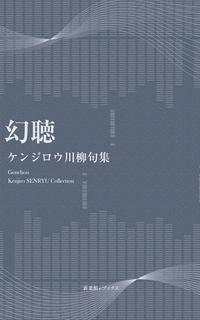 川柳句集 幻聴