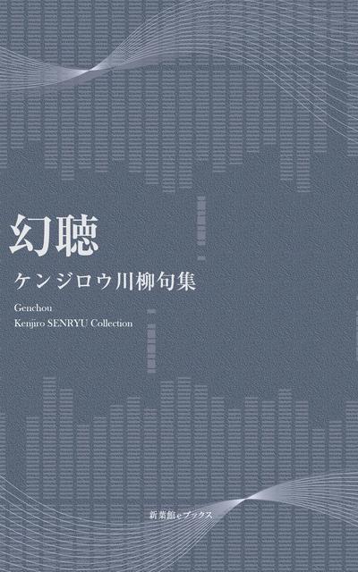 川柳句集 幻聴-電子書籍