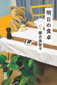 明日の食卓-電子書籍