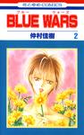 BLUE WARS 2巻-電子書籍