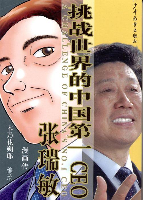 中国ナンバーワンCEO張瑞敏 (中国語版)拡大写真