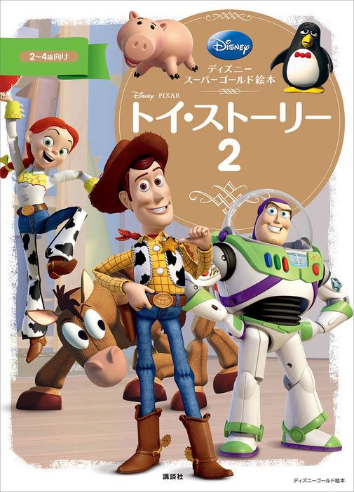 ディズニースーパーゴールド絵本 トイ・ストーリー2拡大写真
