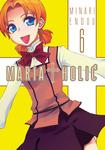 MARIA HOLIC 6-電子書籍