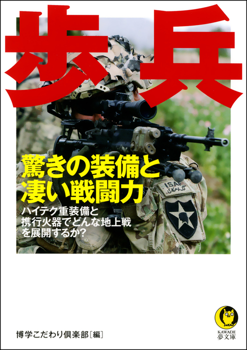 歩兵 驚きの装備と凄い戦闘力 ハイテク重装備と携行火器でどんな地上戦を展開するのか?-電子書籍-拡大画像