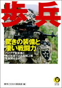 歩兵 驚きの装備と凄い戦闘力 ハイテク重装備と携行火器でどんな地上戦を展開するのか?