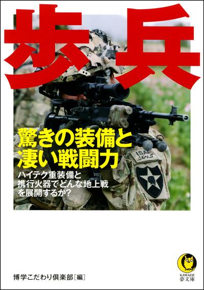 歩兵 驚きの装備と凄い戦闘力 ハイテク重装備と携行火器でどんな地上戦を展開するのか?-電子書籍