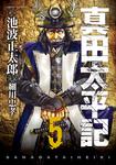 真田太平記 5巻-電子書籍