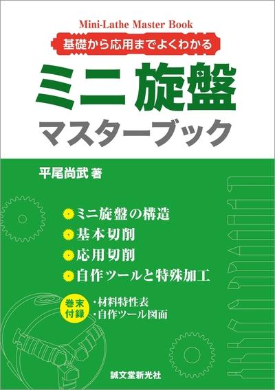 ミニ旋盤マスターブック-電子書籍