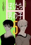 ぼくたち男の子(5)-電子書籍